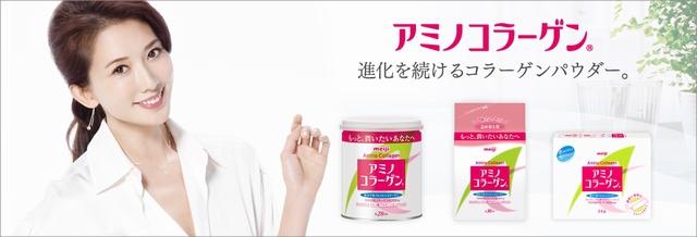 amino collagen