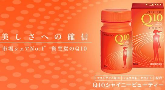 29c81979_vien-uong-dep-da-chong-nhan-q10-shiny-beauty-shiseido-1m4g3-97c391