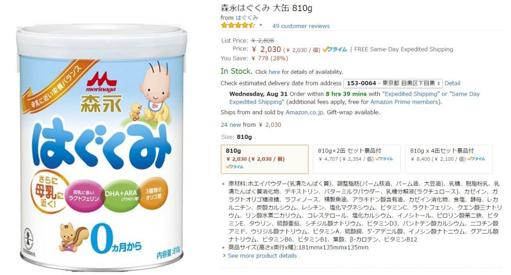 một hộp sữa morinaga ở nhật có giá rẻ nhất khoảng 2.100 yên.